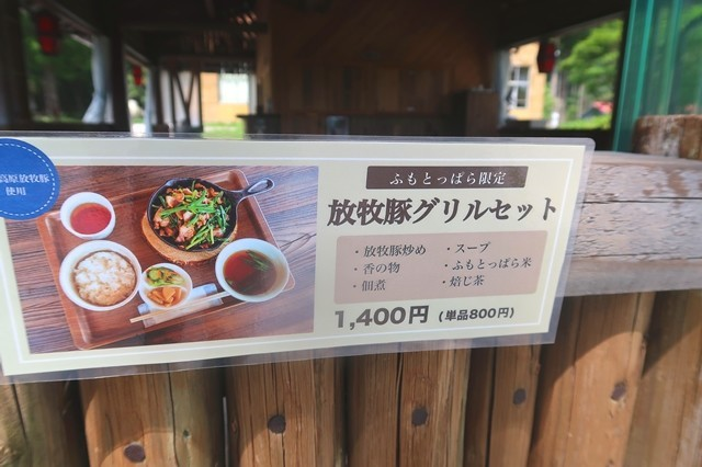 ふもとっぱらキャンプ場の名物放牧豚グリルセット(1,400円)