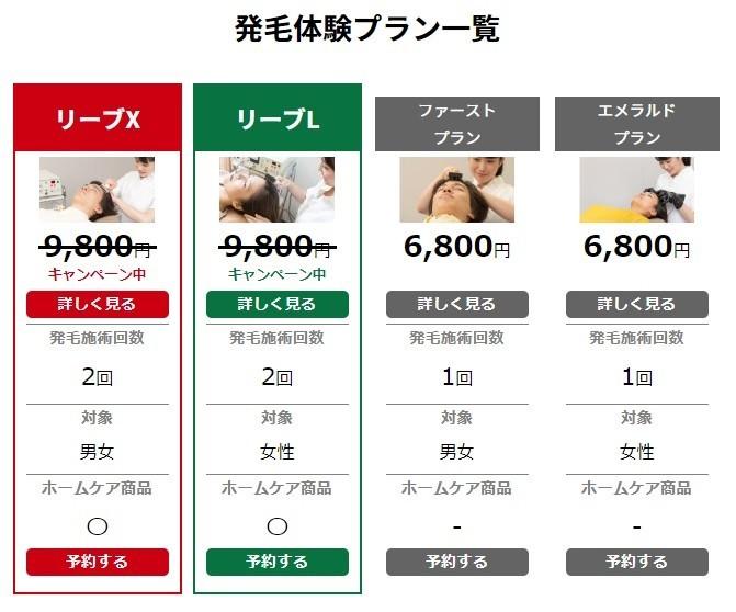 リーブ21料金目安と詳細