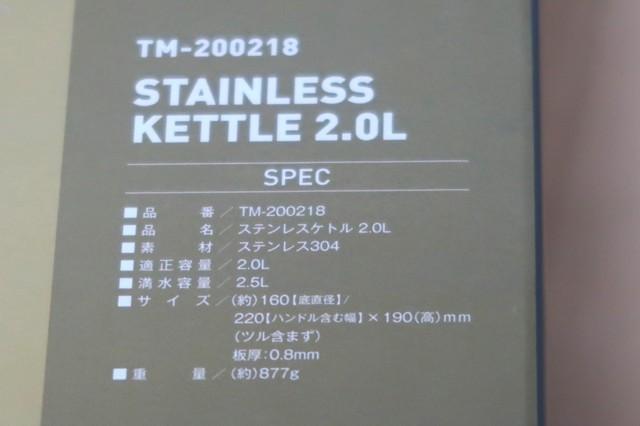 なテンマクデザインステンレスケトル2Lの材料サイズ・重量・スペックの詳細