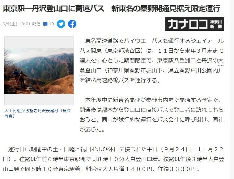 東京駅⇔丹沢登山口(大倉バス停)直通高速バス開通ニュース