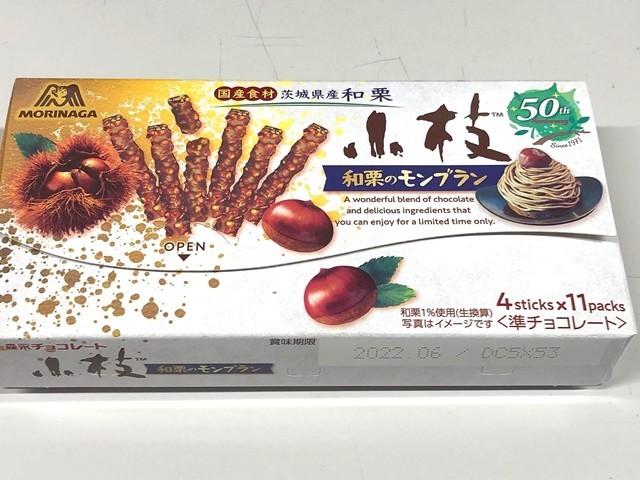 森永製菓の小枝和栗モンブラン味パッケージ