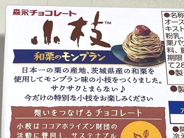 小枝和栗モンブラン味の特徴