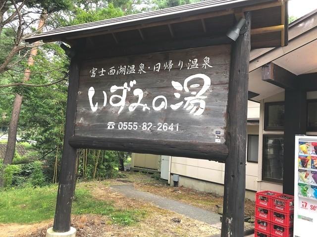 いずみの湯富士西湖日帰り温泉