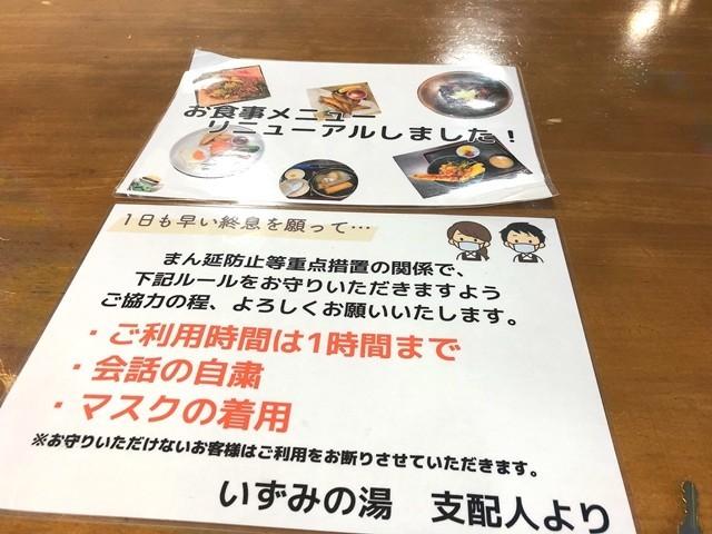 いずみの湯富士西湖内のレストラン案内