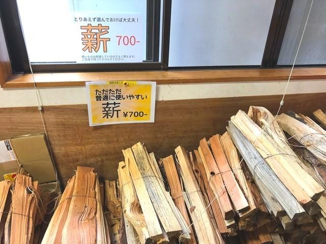 いずみの湯の建屋内までキャンプ用の薪が販売されていた