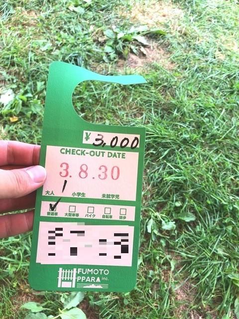 ふもとっぱらキャンプ場の料金と受付完了の証