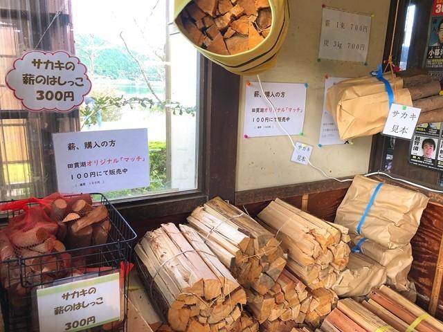 田貫湖キャンプ場で販売されている薪と値段