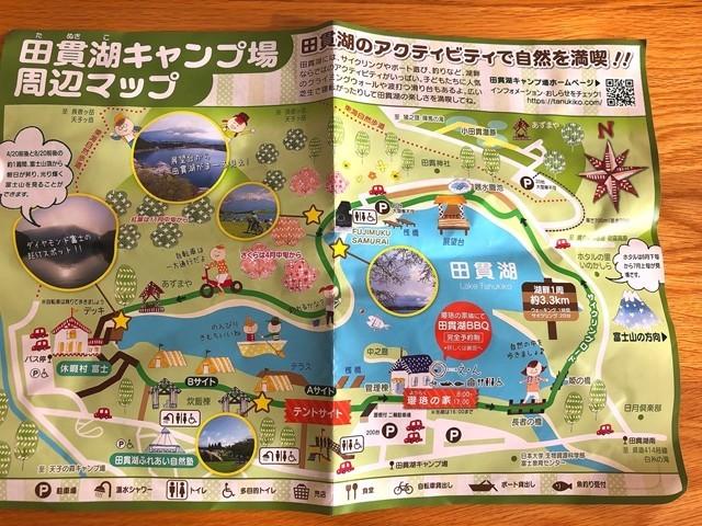 、目の前が田貫湖と地形地図