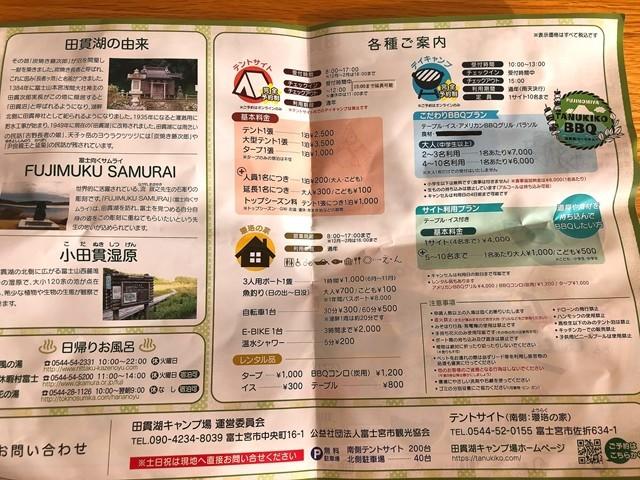 >田貫湖キャンプ場の料金・ペット・ゴミ捨て・炊事場・マナーのパンフレット