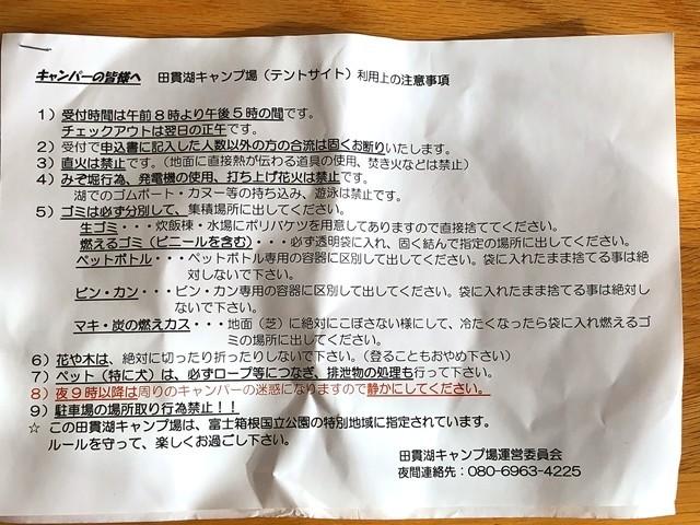 >田貫湖キャンプ場の禁止事項