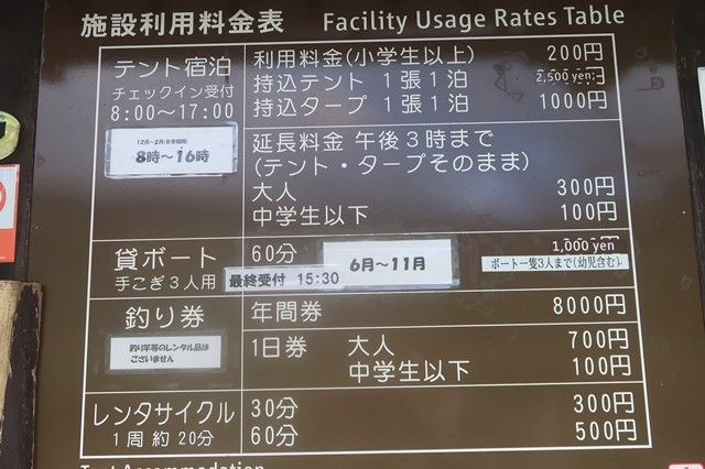 田貫湖キャンプ場の料金表と平日休日料金の違い