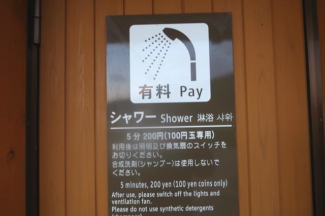 田貫湖キャンプ場のシャワー料金と時間