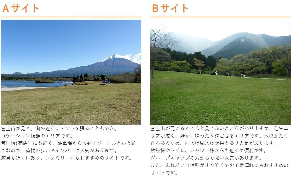 田貫湖キャンプ場の予約