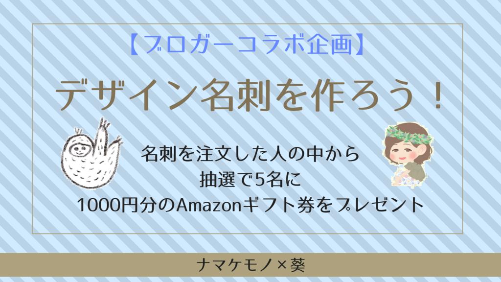 f:id:aoi-affiliate:20190128213111p:plain