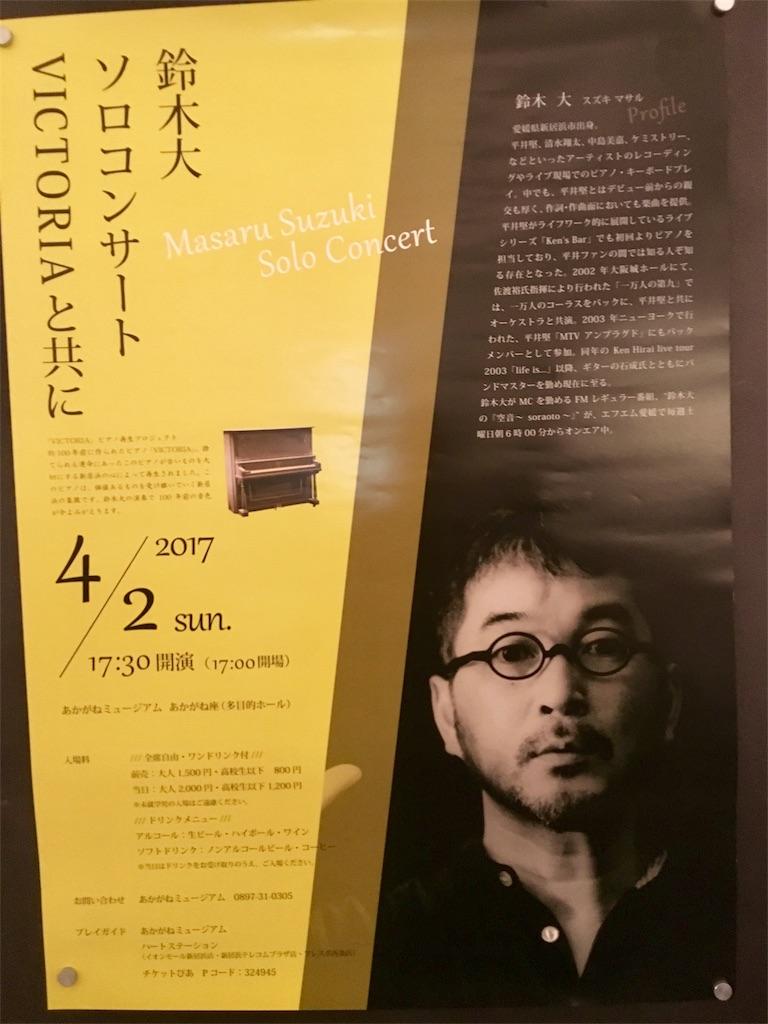 f:id:aoi-hanayama:20170403061019j:image