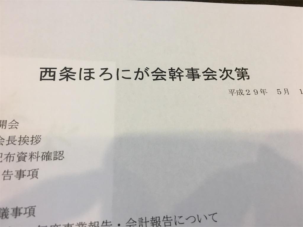 f:id:aoi-hanayama:20170501224751j:image