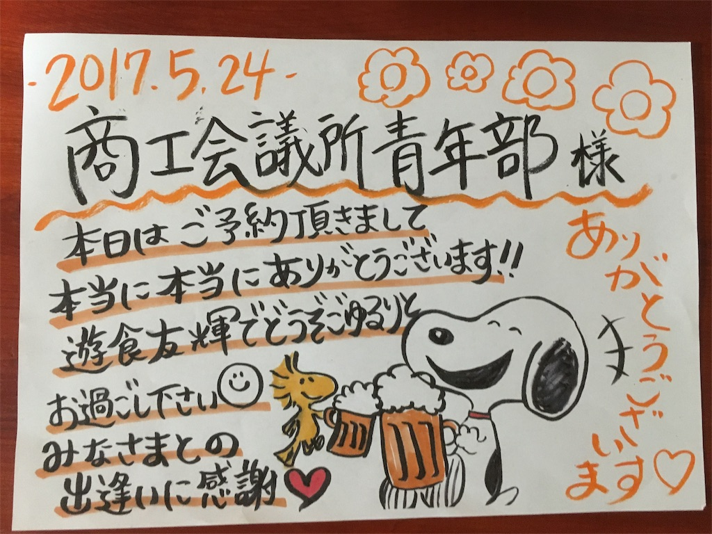 f:id:aoi-hanayama:20170525073130j:image