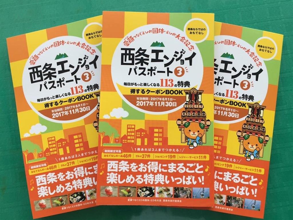f:id:aoi-hanayama:20170601220517j:image