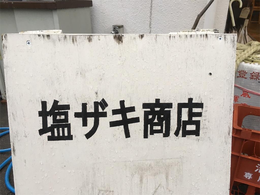 f:id:aoi-hanayama:20170608114438j:image