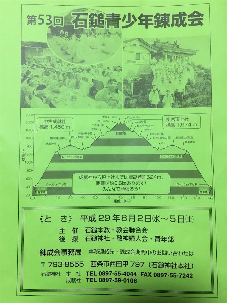 f:id:aoi-hanayama:20170802065823j:image