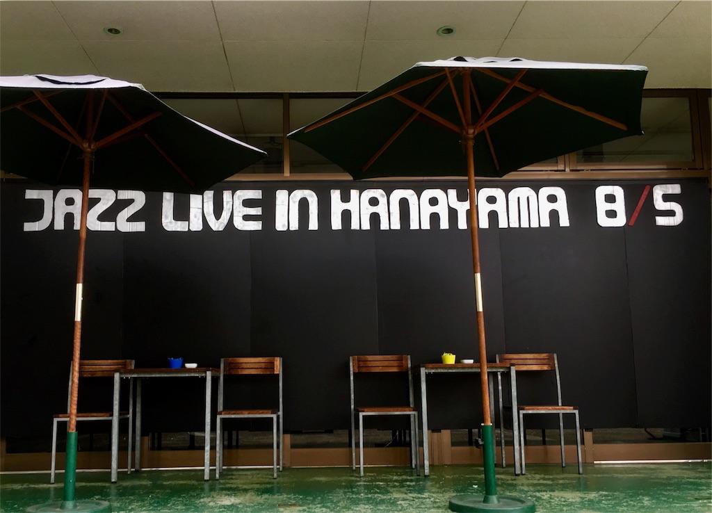 f:id:aoi-hanayama:20170804114422j:image