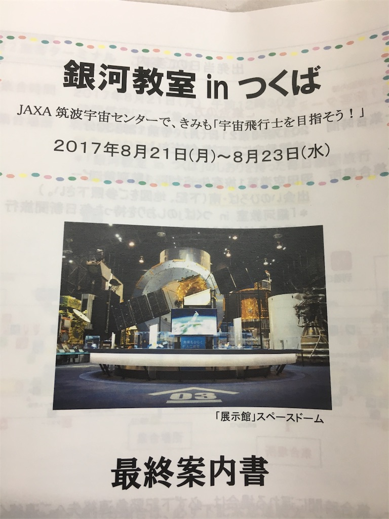 f:id:aoi-hanayama:20170820205352j:image