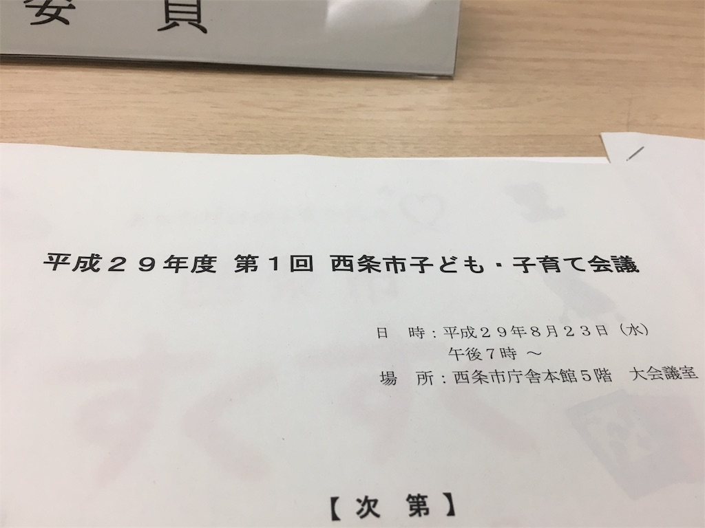 f:id:aoi-hanayama:20170824120600j:image