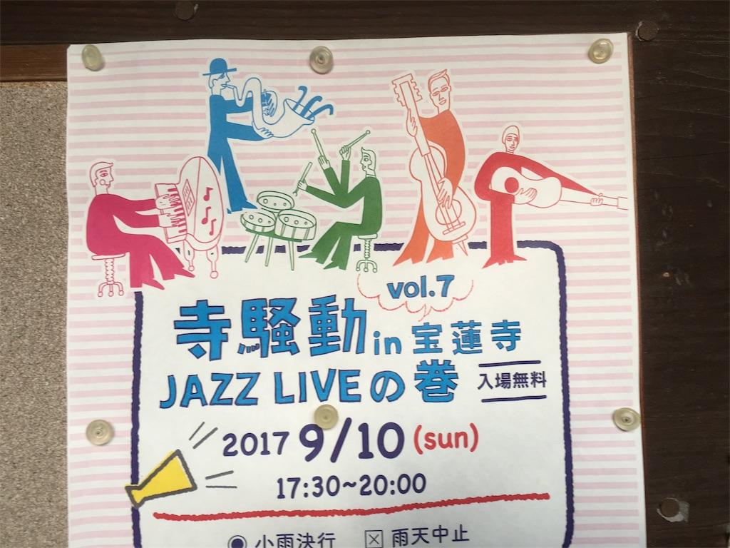 f:id:aoi-hanayama:20170910230456j:image