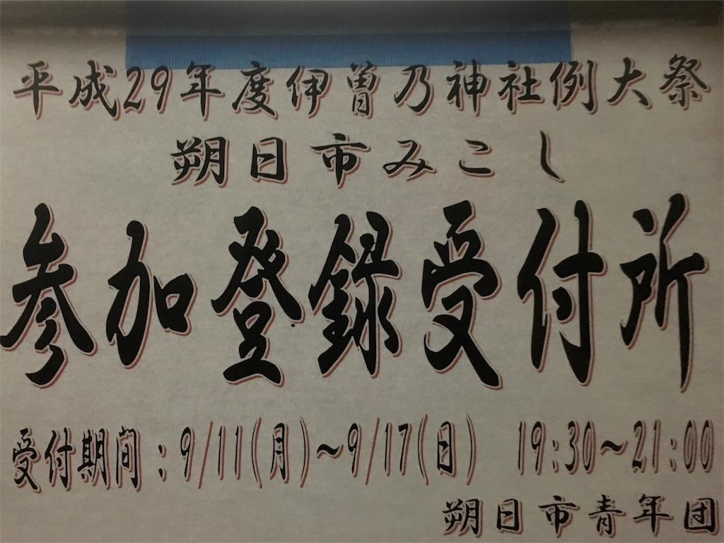 f:id:aoi-hanayama:20170914221537j:image