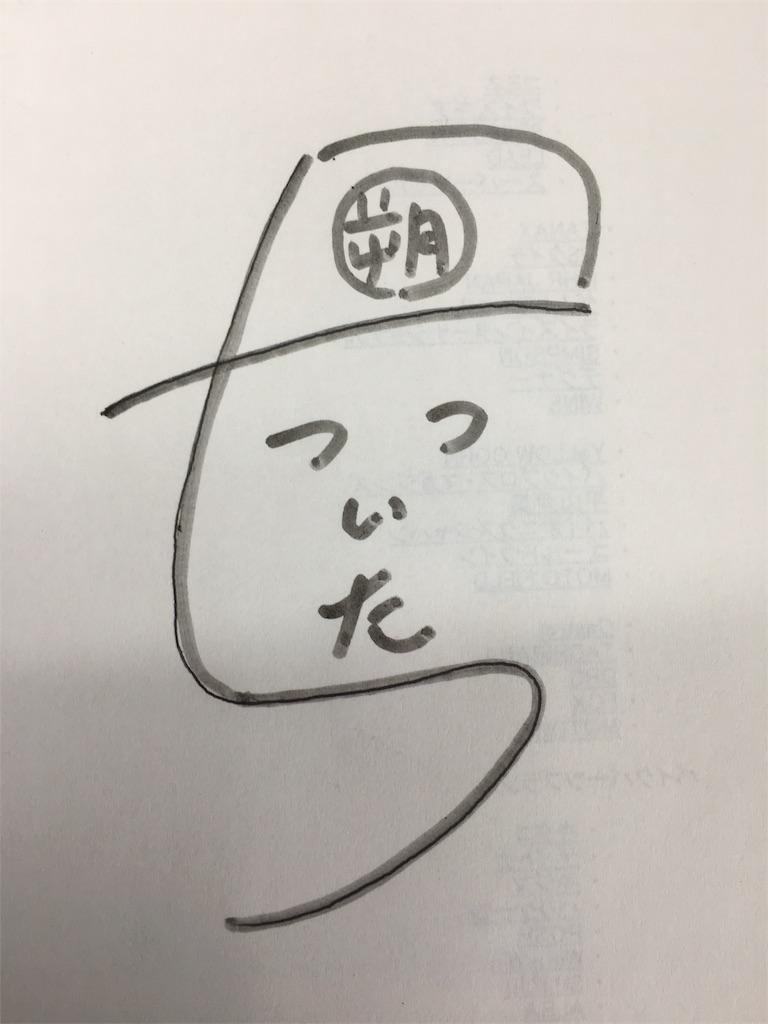 f:id:aoi-hanayama:20170914222224j:image