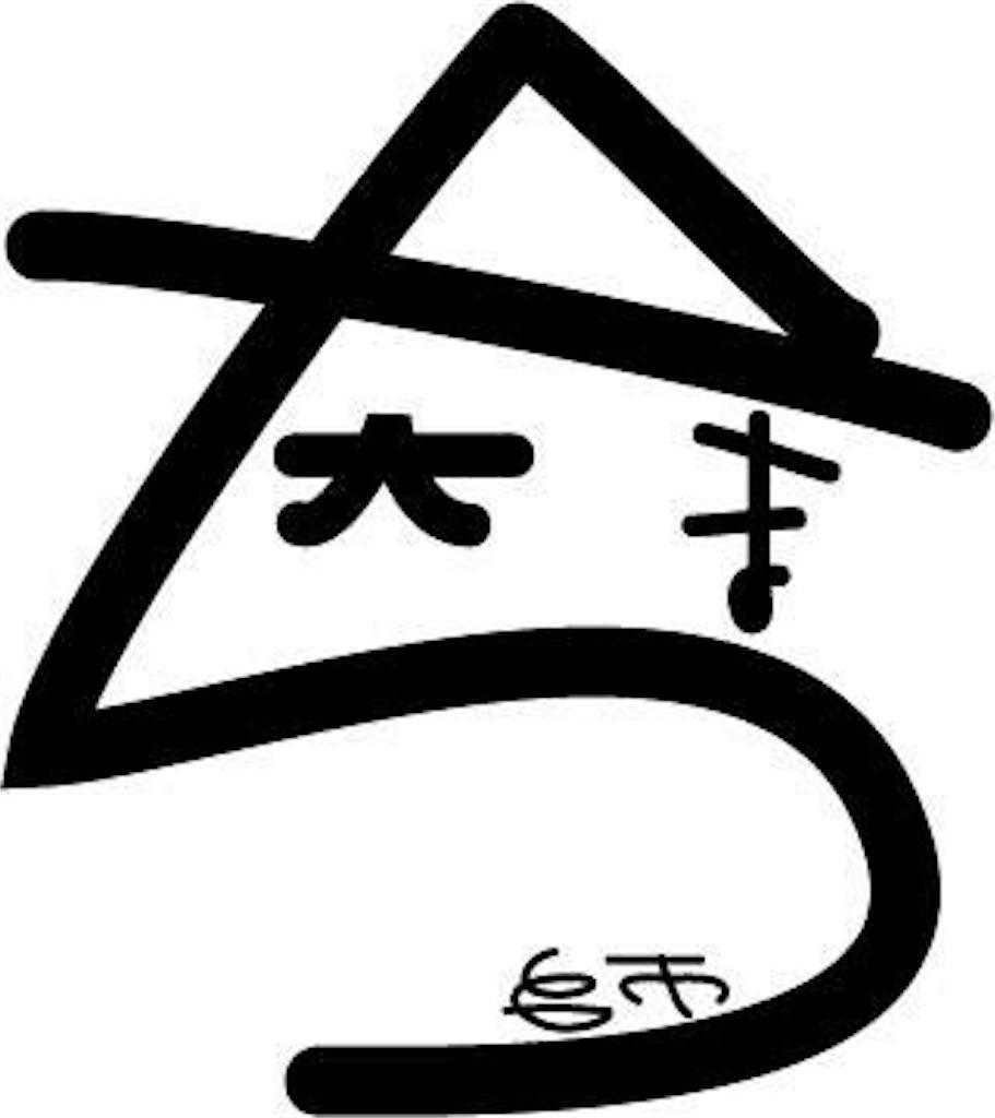 f:id:aoi-hanayama:20170914222722j:image