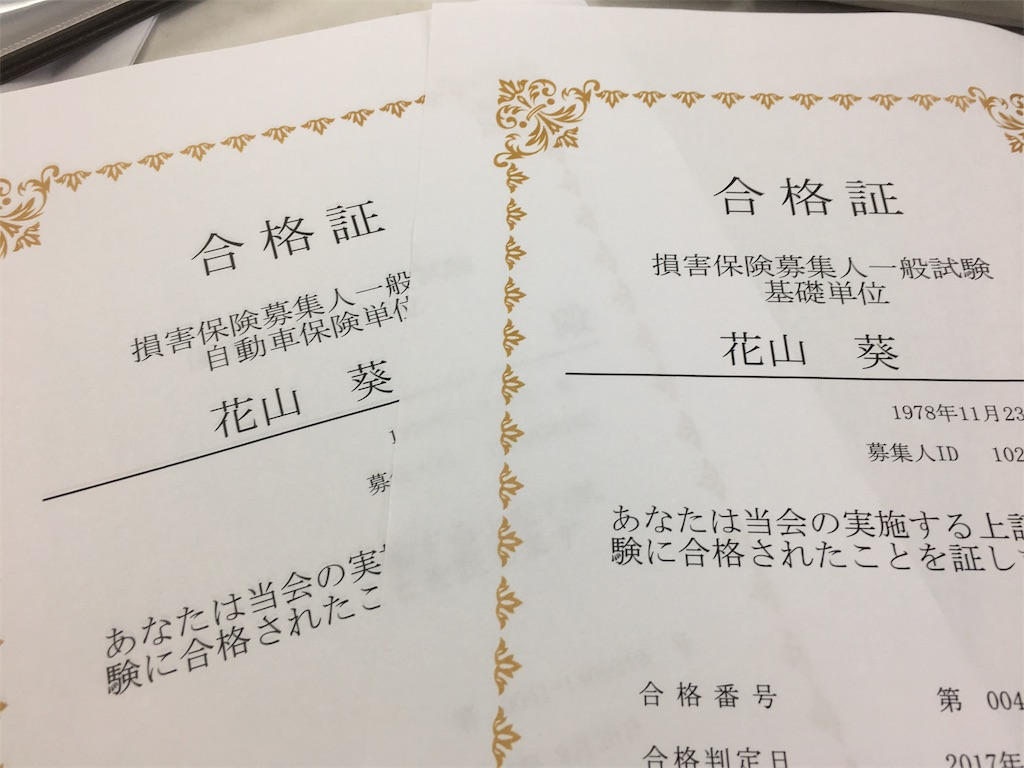 f:id:aoi-hanayama:20170920084941j:image