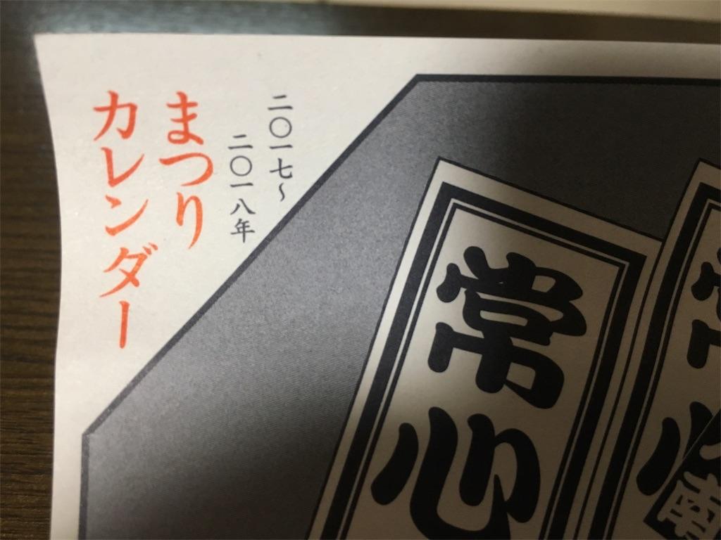 f:id:aoi-hanayama:20171007094249j:image