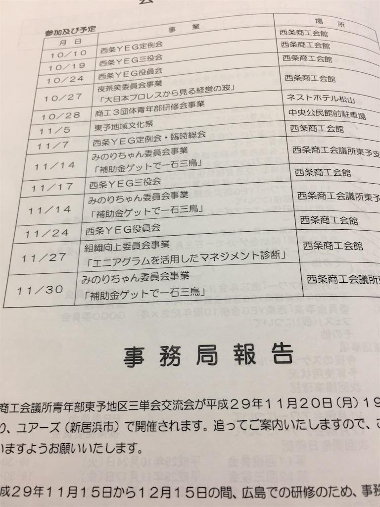 f:id:aoi-hanayama:20171020092700j:image