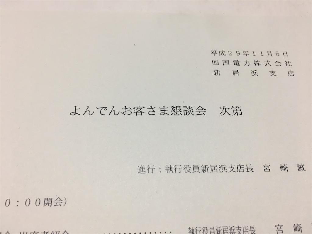 f:id:aoi-hanayama:20171106192621j:image