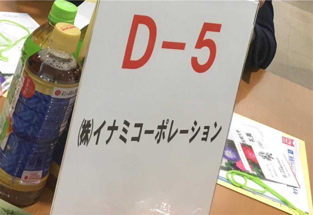f:id:aoi-hanayama:20171116225448j:image