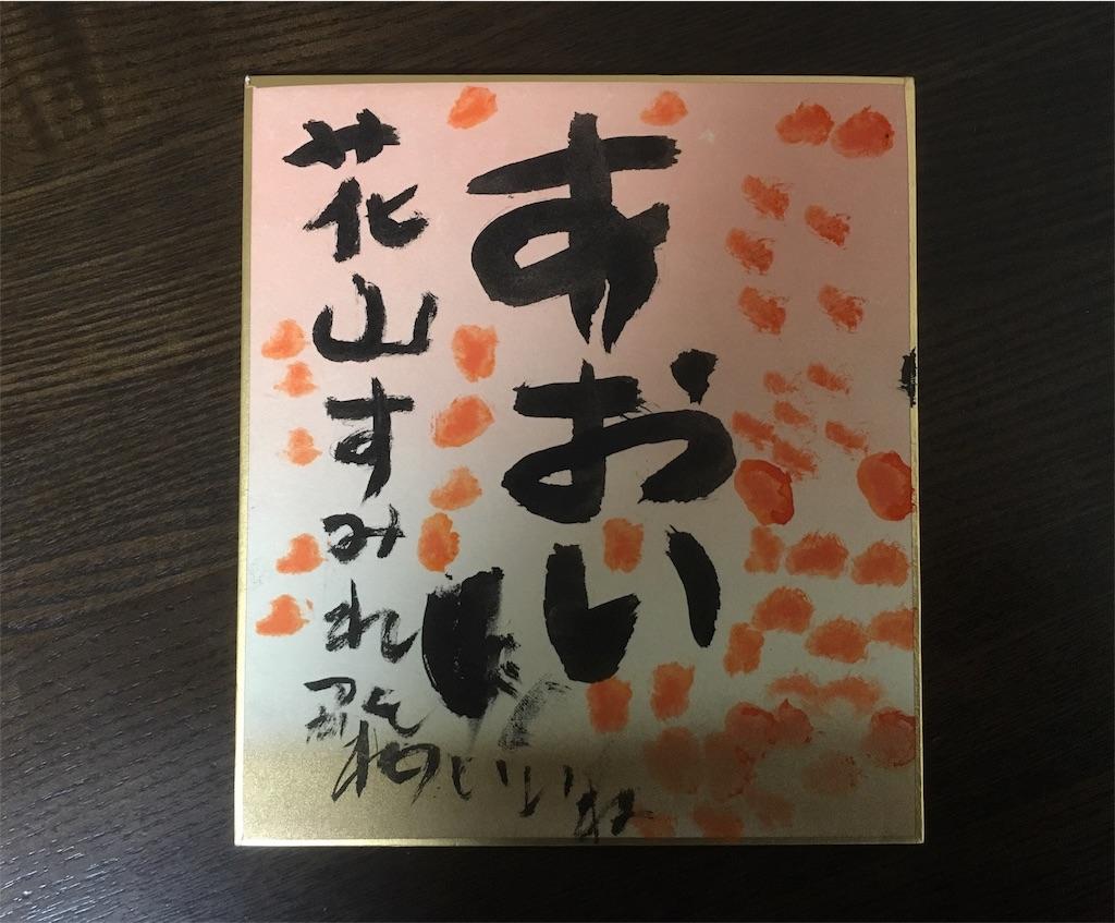 f:id:aoi-hanayama:20171123121519j:image