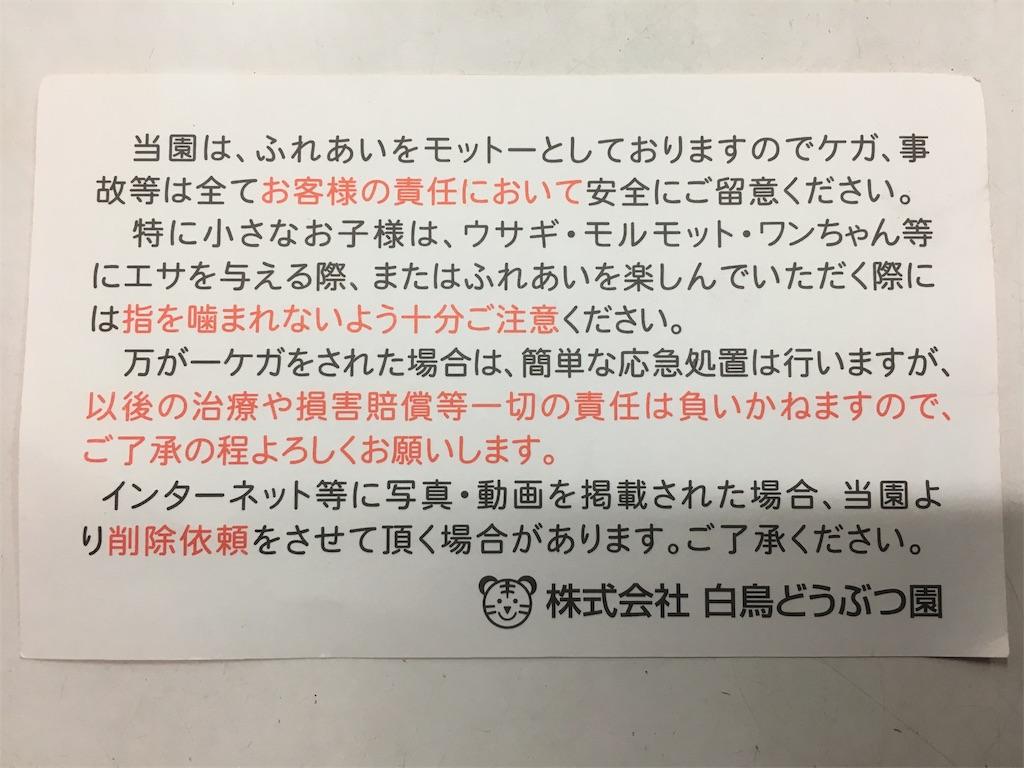 f:id:aoi-hanayama:20171126185329j:image
