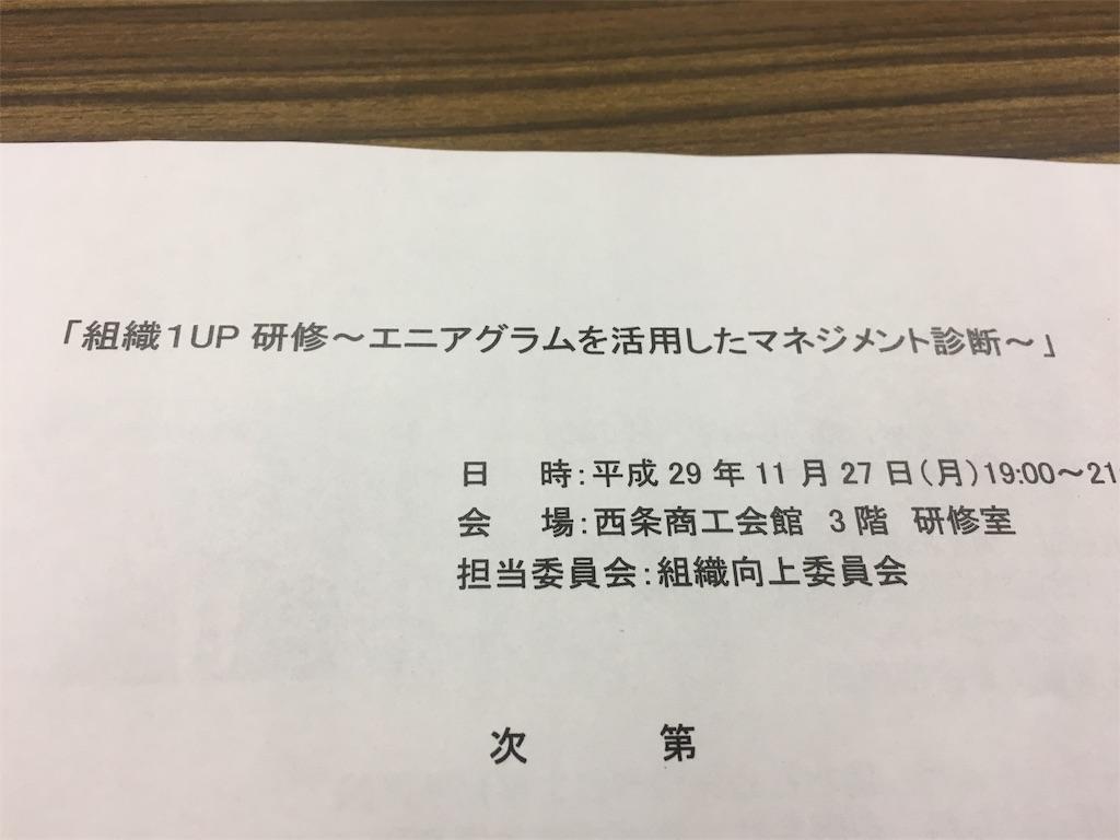 f:id:aoi-hanayama:20171128093125j:image
