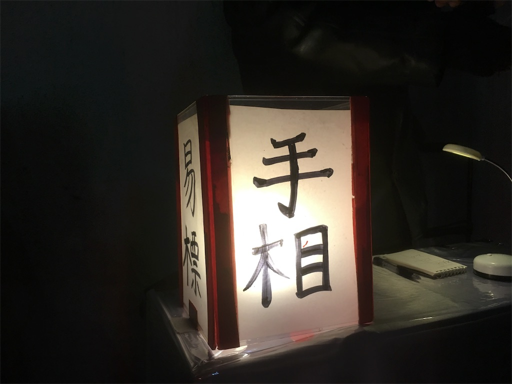 f:id:aoi-hanayama:20171217075512j:image