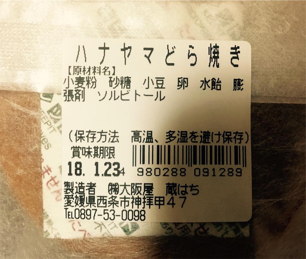 f:id:aoi-hanayama:20180103233639j:image