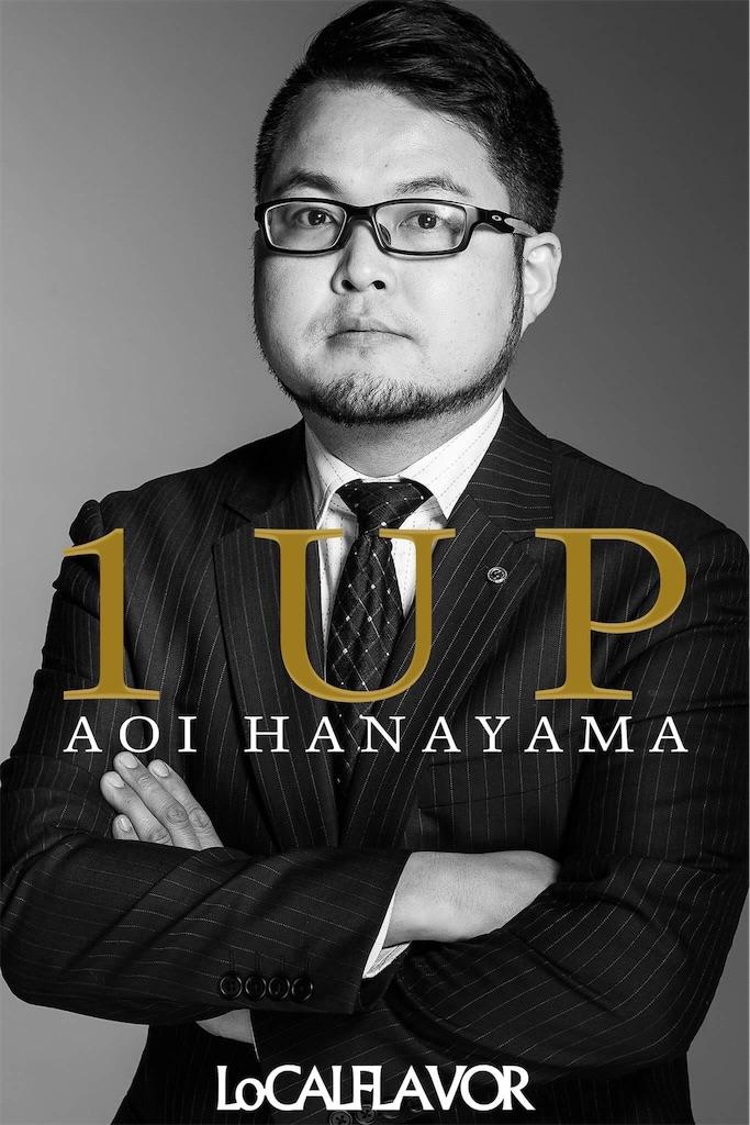 f:id:aoi-hanayama:20180325143924j:image