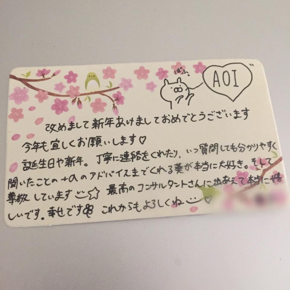 f:id:aoi-harayama6987:20170216151307j:plain