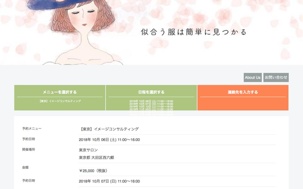f:id:aoi-harayama6987:20180713150958p:plain