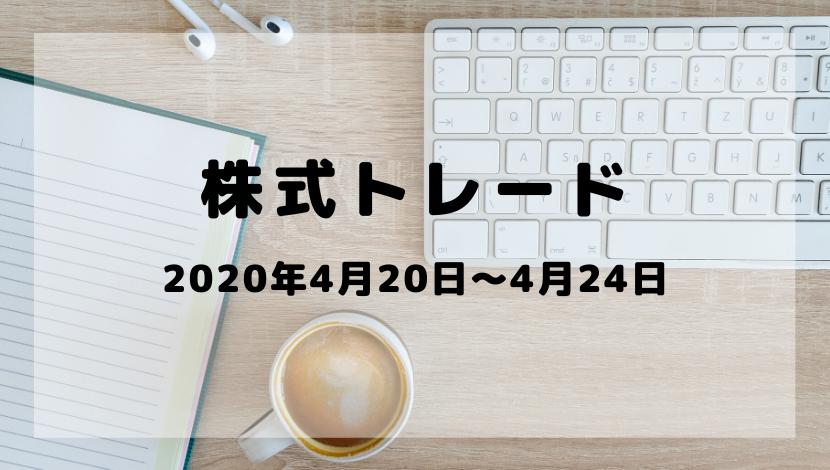 f:id:aoi-life:20200520234644p:plain