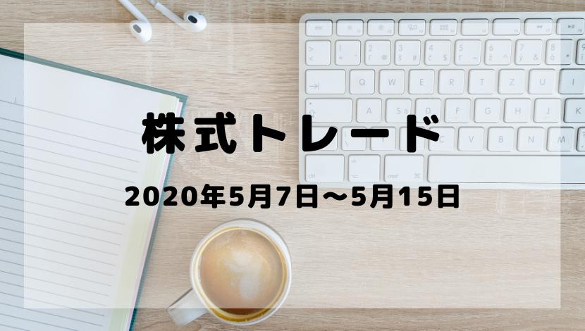f:id:aoi-life:20200520234905p:plain