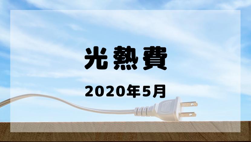 f:id:aoi-life:20200525142519p:plain