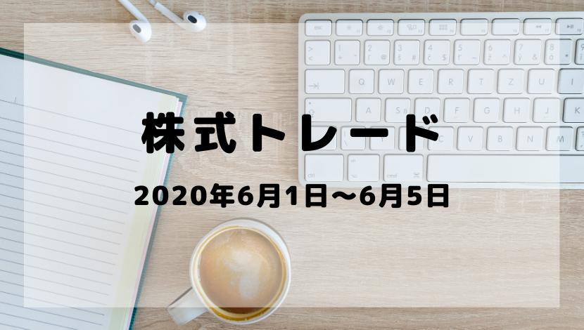 f:id:aoi-life:20200606233452p:plain