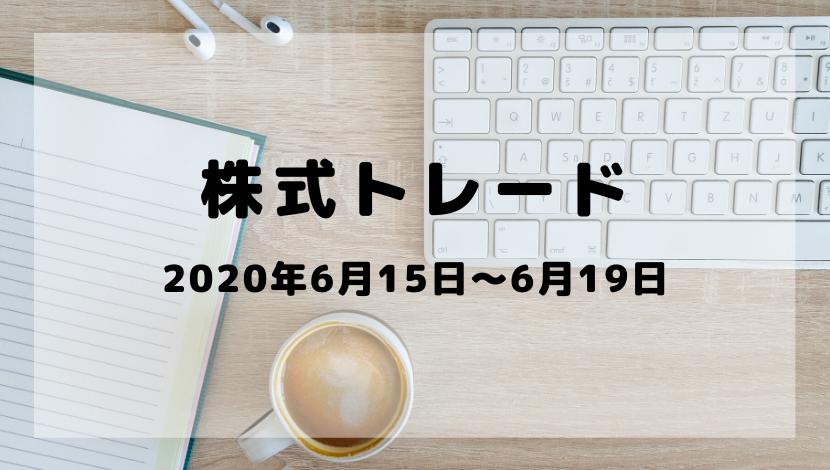 f:id:aoi-life:20200620231615p:plain