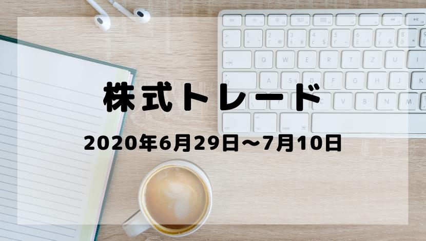 f:id:aoi-life:20200710233329p:plain